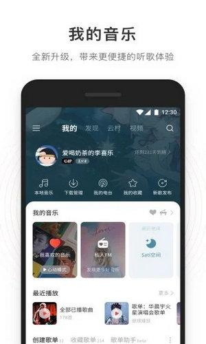 网易云音乐安卓最新免费版app
