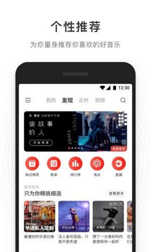 网易云音乐安卓最新免费版app下载