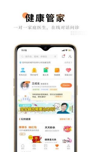 平安金管家安卓最新版app