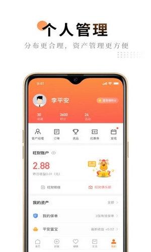 平安金管家安卓最新版app下载