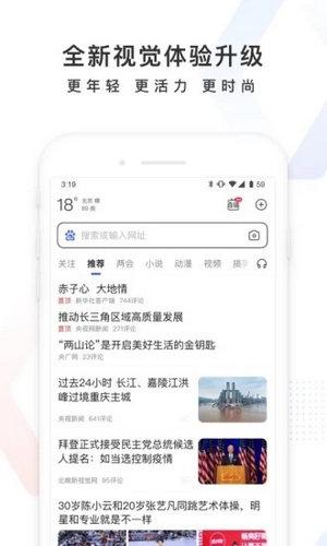 手机百度2018最新版下载