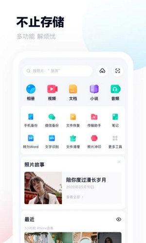 百度网盘app下载