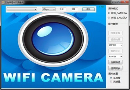 蓝色妖姬摄像头驱动
