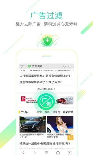 猎豹浏览器app下载