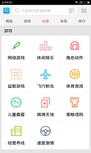 中兴应用商店app