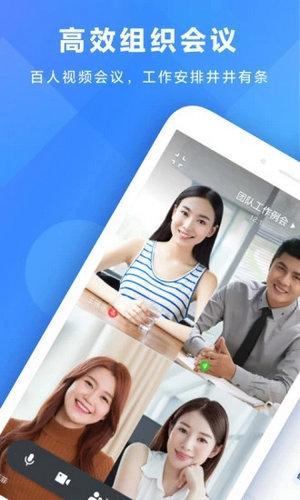 飞书手机版app