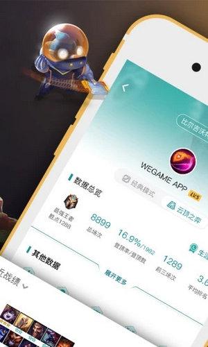 掌上WeGame最新安卓版