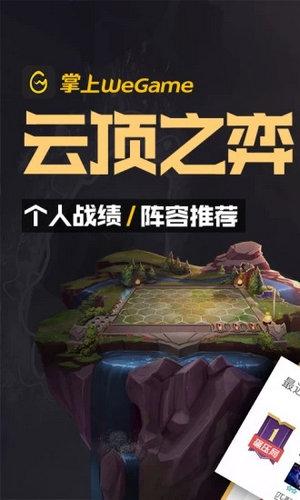掌上WeGame最新安卓版下载