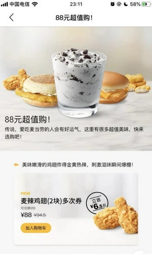 麦当劳最新官方手机订餐app