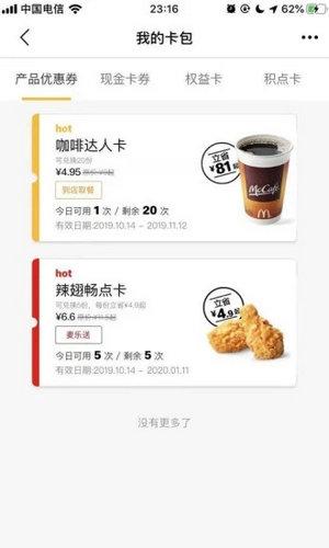 麦当劳最新官方手机订餐app下载