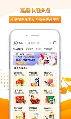 多点app4周年最新版下载