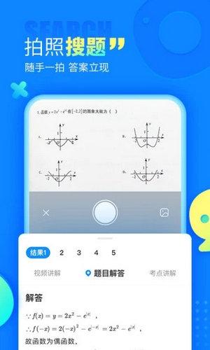 作业帮最新版app