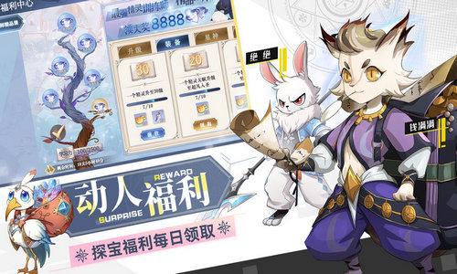 奥奇传说官网版下载