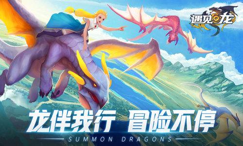 遇见龙安卓最新中文版下载