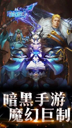 龙之召唤嗜血迷城游戏下载