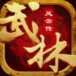 武林群侠风云传游戏最新版  v1.1.31
