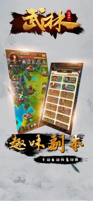 武林群侠风云传游戏最新版