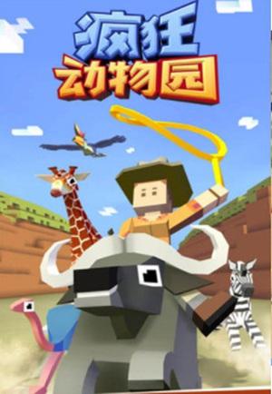 疯狂动物园安卓版下载