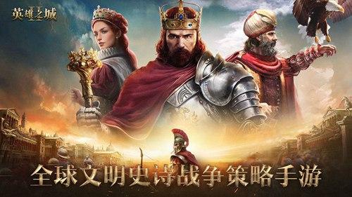 英雄之城2手游官网版