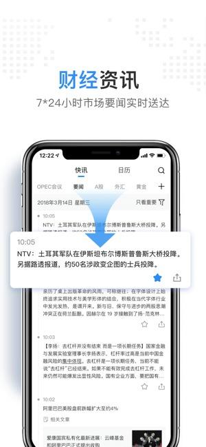 华尔街见闻app官方下载