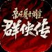 新射雕群侠传之铁血丹心破解版  v3.6.5