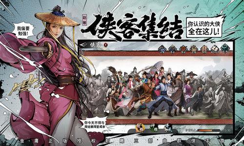 新射雕群侠传之铁血丹心破解版下载