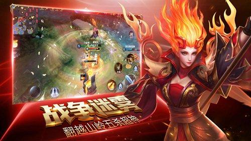 荣耀全明星游戏下载免费版