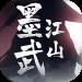 墨武江山手游无限钻石版  v3.6.2