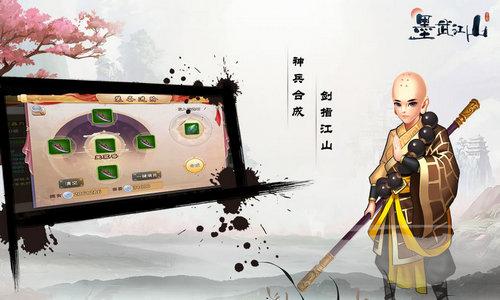 墨武江山手游无限钻石版下载