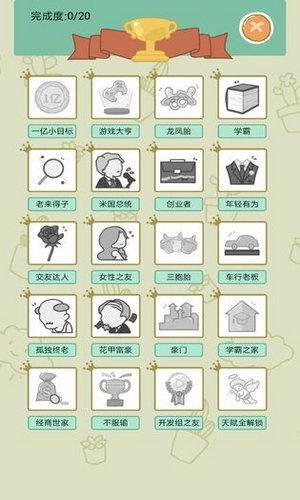 中国式人生破解版最新版下载