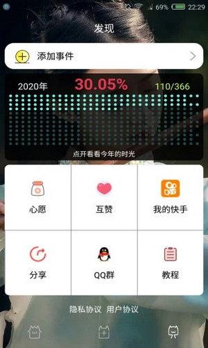 时间规划局app安卓