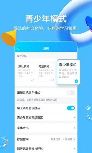 qq2021安卓最新版下载