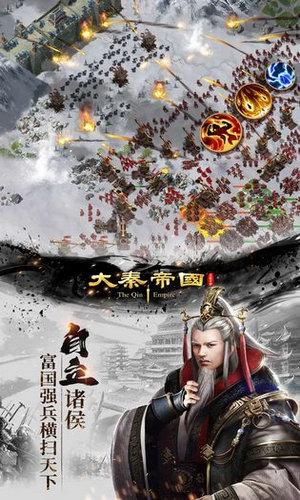 大秦帝国之帝国烽烟手游官网版