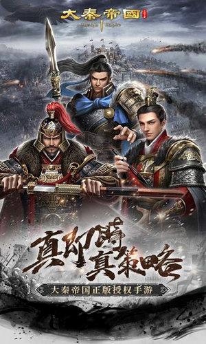 大秦帝国之帝国烽烟手游官网版下载