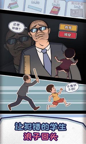 中国式班主任破解版最新版下载