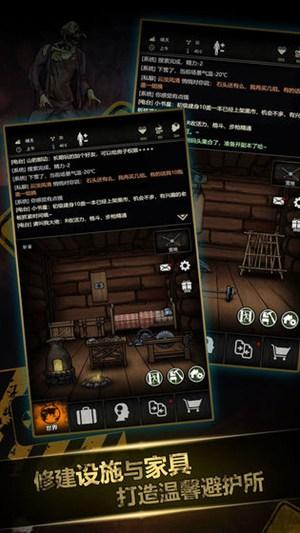 重建家园游戏中文版