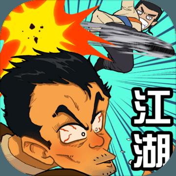 踢飞江湖免广告修改版  v1.0