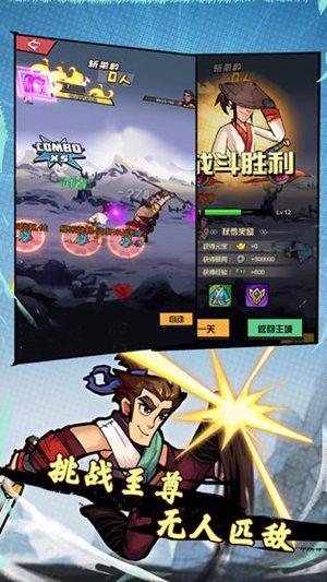 踢飞江湖安卓版下载