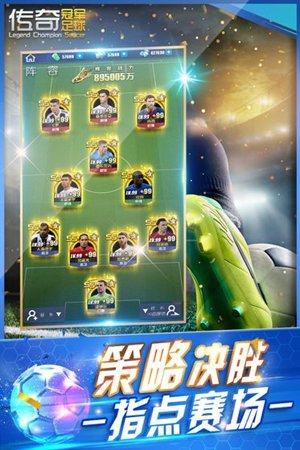 传奇冠军足球手游最新版下载