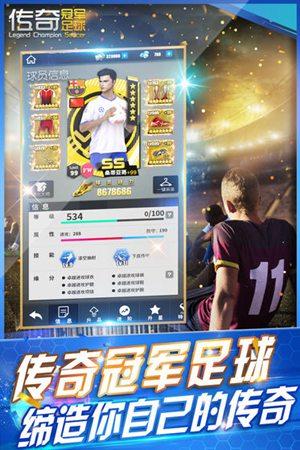 传奇冠军足球安卓版下载