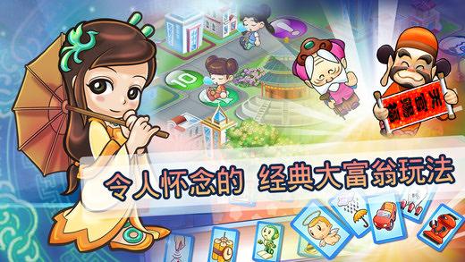 大富翁4汉文版