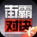 街霸对决官网腾讯版  v3.2.7