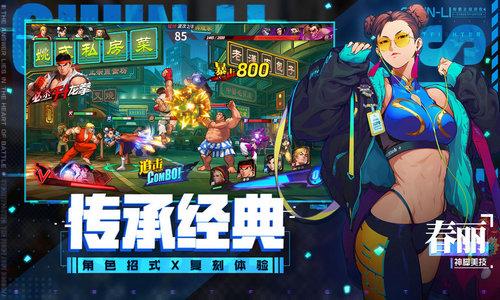 街霸对决官网腾讯版下载