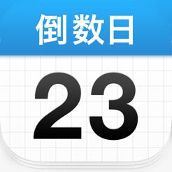 倒数日app安卓版