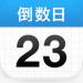 倒数日app安卓版  v1.3.1