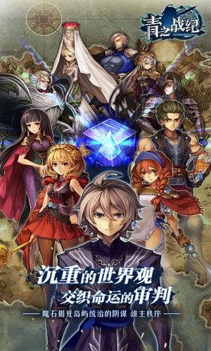 青之战纪手游官网版