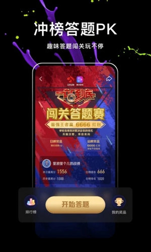 腾讯微视手机版