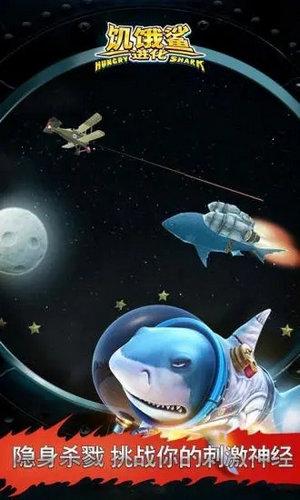 饥饿鲨进化无限钻石金币破解版