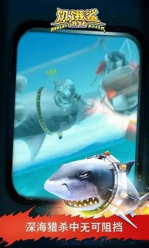 饥饿鲨进化无限钻石金币破解版下载