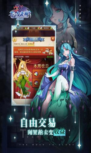 苍之女武神无限钻石版